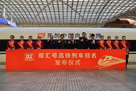 """""""双汇号""""高铁列车冠名发布仪式在青岛成功举行"""
