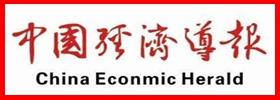中国经济报