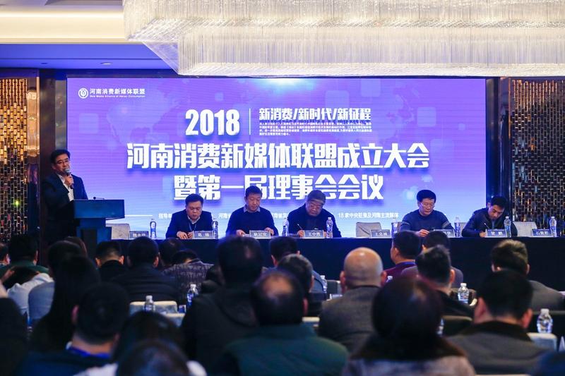 河南消费新媒体联盟成立大会暨第一届理事会会议在郑州召开