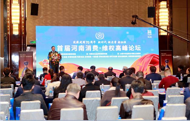 首届河南消费维权高峰论坛在河南郑州隆重举行