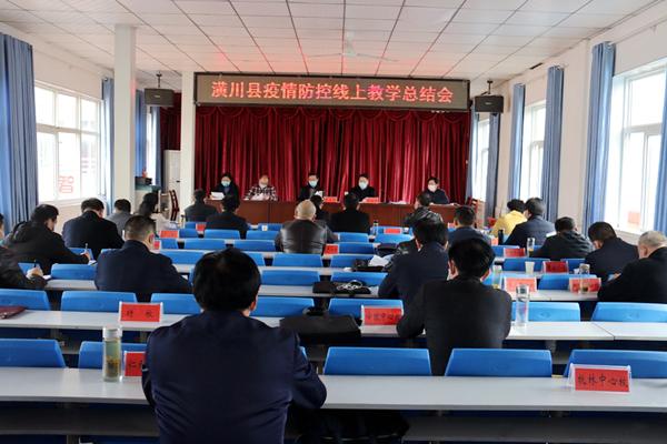 图一:潢川县教体局召开线上教学阶段总结会.JPG
