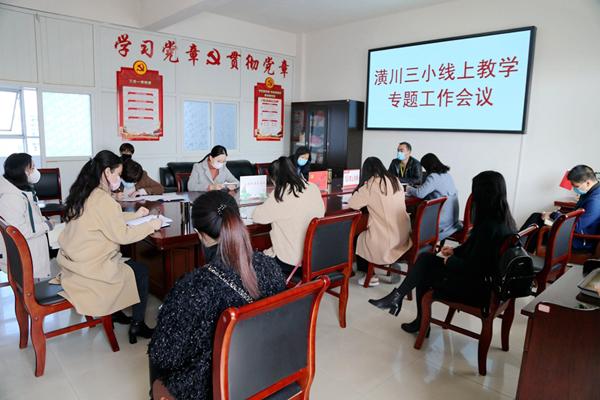 图一:潢川三小召开线上教学专题工作会议.JPG