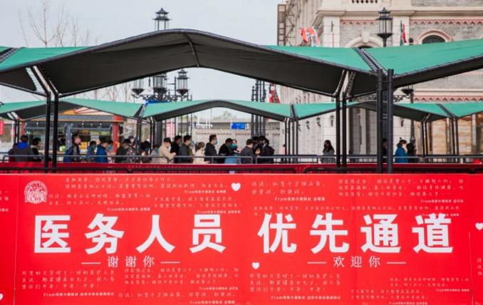 河南建业·华谊兄弟电影小镇开园迎客  医务人员优先通行受赞