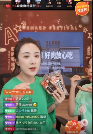 4.30双汇蛋白肉通稿(战略篇)定1358.png