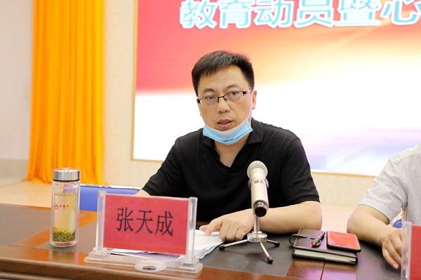 图六:教体局普教股张天成主持会议.JPG