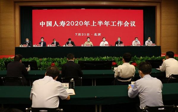 中国人寿半年会强调依靠改革创新育新机开新局