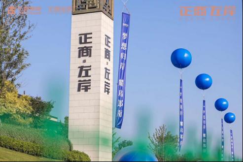 耀启郑南,一城共鉴丨正商左岸售楼中心暨景观示范区璀璨盛放