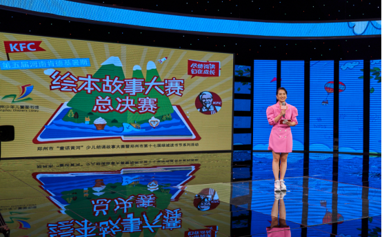 河南肯德基第五届暑期绘本故事大赛新闻稿184.png