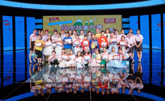 河南肯德基第五届暑期绘本故事大赛新闻稿708.png