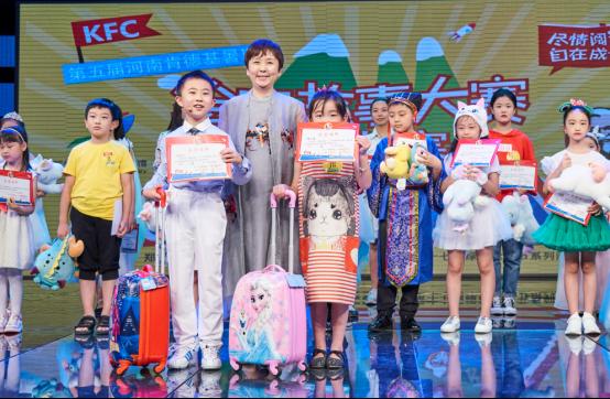 河南肯德基第五届暑期绘本故事大赛新闻稿962.png