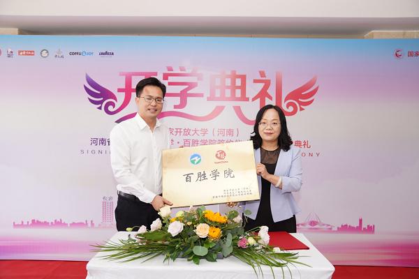 打造员工职业续航能力, 百胜中国河南区域圆梦大学计划正式开启