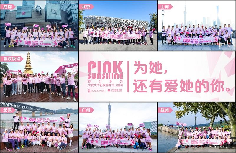 阳光保险联合中华社会救助基金会、轻松筹发起关爱女性公益计划