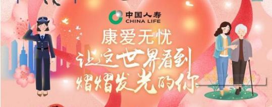 守护健康,关爱女性,中国人寿推出三八节女性专属产品