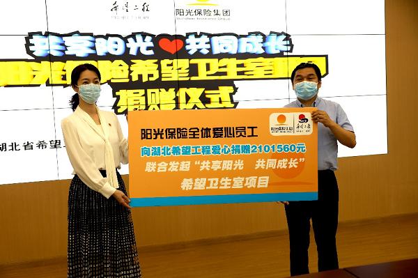 """爱不停歇 """"益""""在未来 阳光保险再次支援武汉疫情防控建设"""