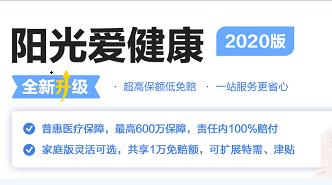 """阳光财险""""爱健康百万医疗""""荣获""""2020金牌保险产品方舟奖"""""""